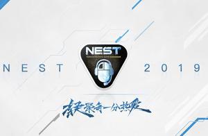 厂长首发,在我看来就是这次nest全国电子竞技大赛最大看点
