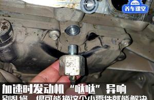 """加速时发动机""""哒哒""""异响,千万别再被维修店坑了,更换它就行"""
