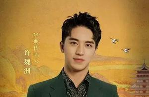 《经典咏流传》刘恺威演绎《咏柳》 许魏洲摇滚版《沁园春·雪》