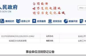 最新!淄博又有多家事业单位将被注销!快看是哪些