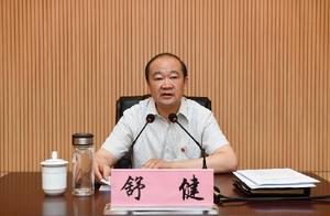 三环集团董事长舒健涉嫌严重违纪和职务违法被查