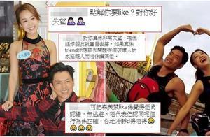 TVB艺人点赞黄心颖道歉贴文 被网友围攻大骂:对你很失望