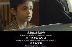 """《何以为家》:""""生而不养""""的父母,是将孩子推向生活的深渊"""