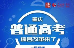 总分750,八省市宣布新高考改革方案,河南究竟怎么改?