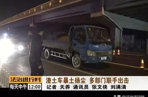 鼓掌!北京严查大货车,11辆被处罚