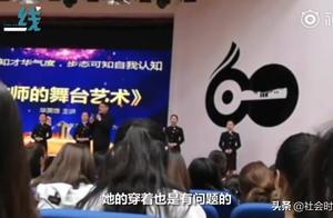 礼仪讲师当众称黑色代表诱惑 空姐因穿着不当被害 网友:枉为人师