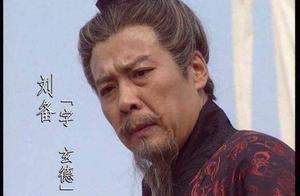 刘备知人善任,有识人之明,这点连诸葛亮都不如他