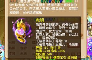 梦幻西游:爆伤三蓝字130级武器摆77元被秒,网友:少了两个零!