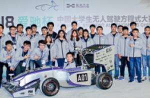 """""""灰鲨Ⅱ""""——中国大学生无人驾驶方程式大赛冠军"""