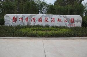 最新:郑州在建的10个(湿地)公园,国庆节将正式开园