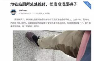 崩溃!地铁多条线厕所停用?小伙子尿裤子…深圳地铁回应