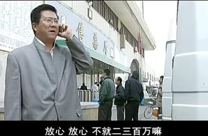 老板打电话漏财,不成想几个歹徒听见了,跟着他上了长途车!