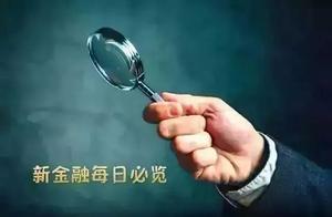 李东荣:切实防范和化解网贷金融风险;互联网小贷公司有望迎来管理办法|新金融每日必览