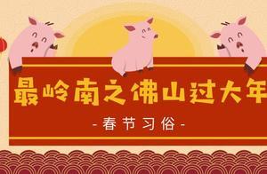2017年佛山春节活动 广东佛山这边过春节的习俗是什么呢