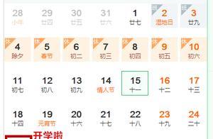 湖北小学暑假放假时间2016 今年湖北省小学寒假放假和开学时间