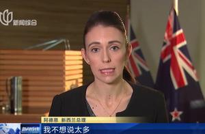 悲剧不能重演!新西兰总理表态:十日内公布枪支管理修订内容