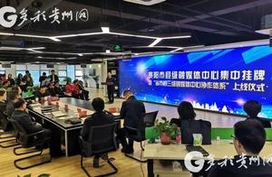资源整合!贵阳市12家县级融媒体中心集中挂牌