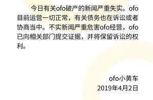 ofo发布声明否认破产传闻 称运营一切正常