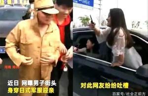 男子穿日本军服开车迎亲 郑州警方:3人被行拘,3人被训诫