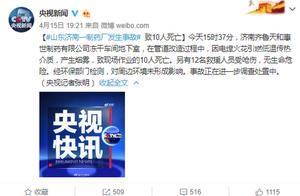 济南制药公司火灾致10人死亡,另有12名救援人员受呛伤