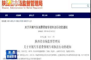 陕西省开展汽车消费领域专项执法行动 重点查处欺诈消费等问题