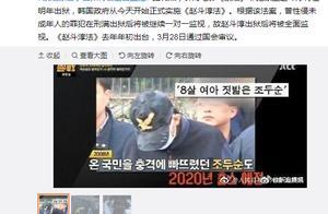 韩国电影《素媛》罪犯原型明年出狱 将被全面监控