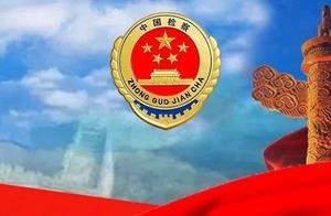 涉嫌严重违纪违法!中国盐业有限公司原董事长茆庆国被查!