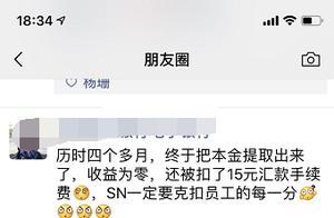 苏宁前员工提持股计划本金被扣手续费 吐槽少人情味