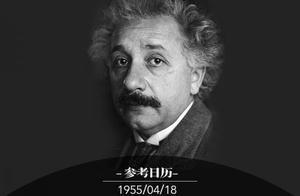 参考日历|爱因斯坦不是每次都对……