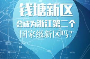 对标浦东滨海 钱塘新区会成为下一个国家级新区吗?