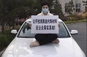 85人投诉奥迪车内异味致癌 国家市场监管总局已介入调查