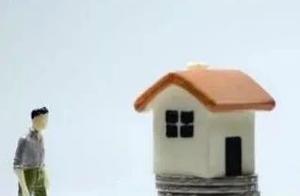 重磅!这种情况二套房首付比例最低六成且最多贷60万