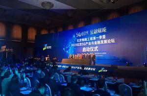 首批5G无人银行来了,上半年落地北京