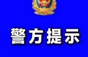 """【文水警方提示】""""赔偿""""变赔款,网购退款诈骗屡骗不止!"""