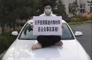 85人投诉奥迪车内异味致癌市场监管总局介入调查