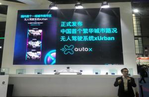 "AutoX发布中国首款""零盲区""""全配置""无人车"