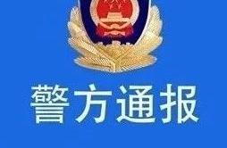 南宁白沙大道某小区两名男子因停车问题发生冲突,警情通报来了!