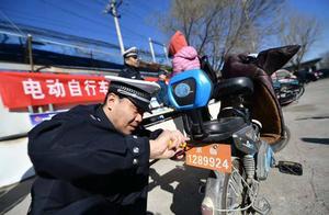 5月1日起,北京无牌电动自行车上路将被处千元罚款