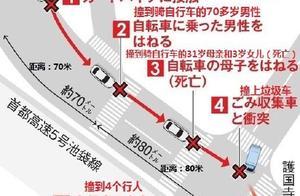 日本87岁老人开车150米连撞7人 致一对母女死亡