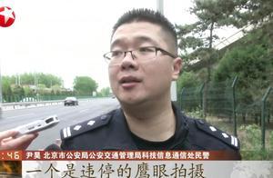 从身边过一下就能留证据!北京交警试用鹰眼系统,处理违停更高效