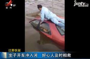 江苏仪征:女子开车冲入河 好心人及时相救