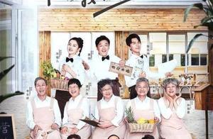 黄渤宋祖儿新综艺官宣,《忘不了餐厅》这五位店员真是不一般
