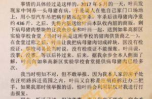 """江苏如皋一公职人员被举报""""向学校提供病猪肉"""",市监局调查"""