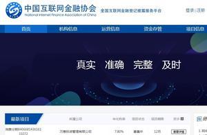 """网贷投资不再""""蒙眼狂奔"""",互金协会平台可查询项目信息"""