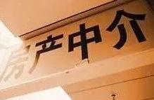 山东曝光40家违法违规房地产中介!济南三家公司上黑榜