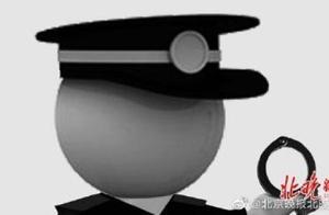 """""""我儿子是大人物,能平事儿!""""北京一对夫妻诈骗50万被刑拘"""