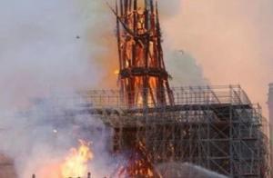 专业人士惊呆!巴黎圣母院火灾背后竟藏有这么大的漏洞...