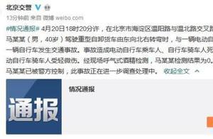 北京一重型货车与自行车发生交通事故 致2死1伤