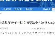 山东通报首批违规房产中介 青岛这5家公司上黑榜