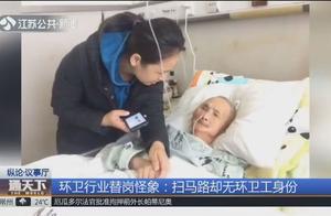 一场车祸揭替岗潜规则,62岁的她被撞昏迷,肇事方:她不是环卫工!